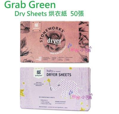 【彤彤小舖】Grab Green 烘衣紙 防靜電烘衣紙 多用途烘衣紙 玫瑰花瓣 夢幻薔薇木 香氛 50張