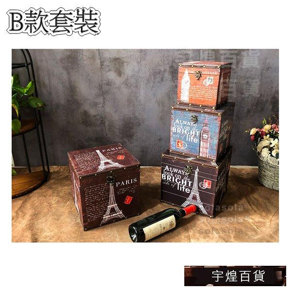 《宇煌》拍攝道具收納盒整理創意翻蓋收納箱正方形裝飾復古箱子B款套裝_aBHM