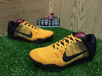 ㊣☆球鞋瘋☆㊣NIKE KOBE 11 ELITE 黑黃 李小龍 籃球鞋款 822675-706