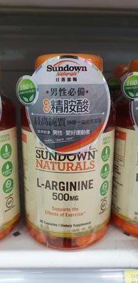 4/8前 美國Sundown日落恩賜 特級精胺酸 90pcs/瓶 到期日2022/11 hfe屯