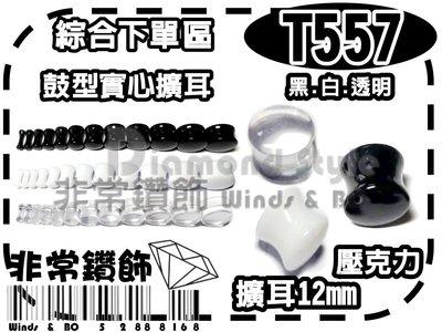 ~非常鑽飾~ T557~ 擴圍12mm ~黑.白.透明實心鼓型擴耳環~壓克力抗過敏~ 超夯