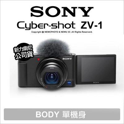 【薪創光華】Sony ZV-1 ZV1 影音部落格相機 內建三組麥克風 可外接麥克風 公司貨