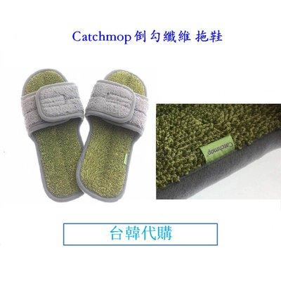 韓國代購 倒勾纖維抹布拖鞋 Catchmop倒勾纖維抹布拖鞋 纖維抹布 居家拖鞋