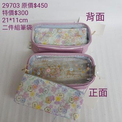 [日本進口]角落生物~2件組筆袋原價$450 特價$300