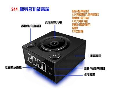 【資訊月破盤】S44藍芽多媒體喇叭 +LED面板顯示鬧鐘 + 無線充電+USB充電+ FM 收音機,完美功能組合