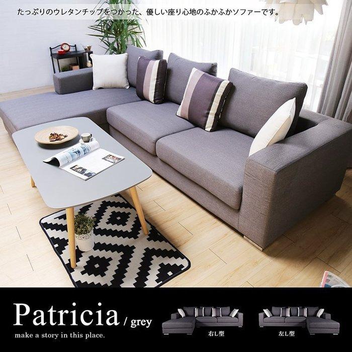 現+預【H&D DESIGN】沙發 優雅美學。派翠蒂L型沙發/布沙發 (CL1/1061)