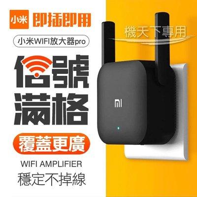 【慶祝雙11】小米WIFI放大器Pro 訊號增強器 小米wifi增強器 訊號無死角 網路放大器 網路增強器 台灣現貨