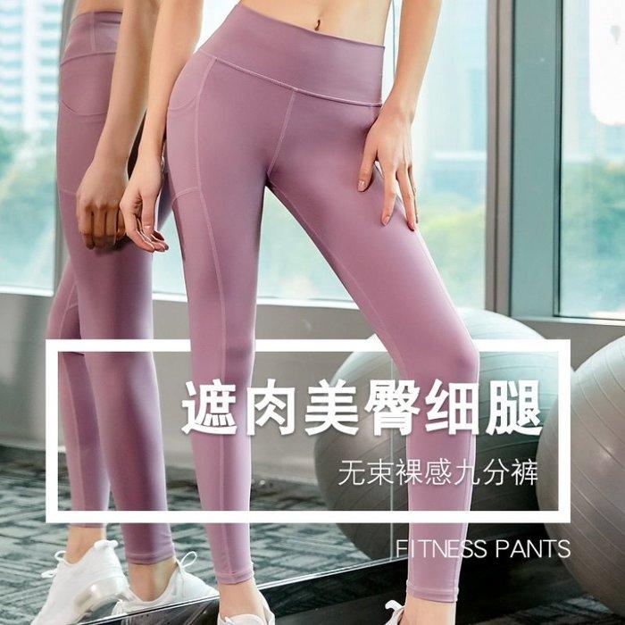 ($388起) 瑜珈褲 #Z43 緊身包臀暗口袋 高彈速乾
