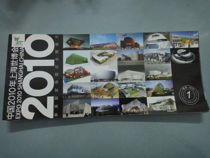 2010 上海世界博覽會-國家場館紀念明信片