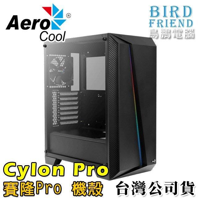 【鳥鵬電腦】AeroCool 愛樂酷 Cylon Pro 賽隆 Pro 機殼 全鋼化玻璃側板 A‧RGB LED前面板