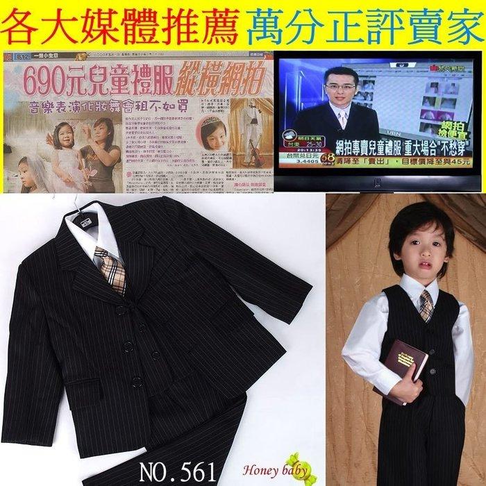 HoneyBaby~NO.561男童西裝 兒童西裝 花童 5件式西裝禮服外套.襯衫,1-4歲 黑色條紋限量版促銷1180