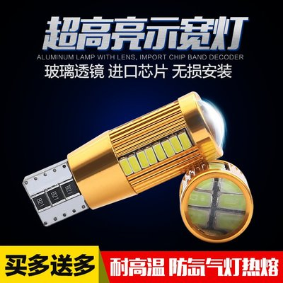 寶駿610 630 730 560 改裝 LED高亮示寬燈示廓燈T10小燈泡