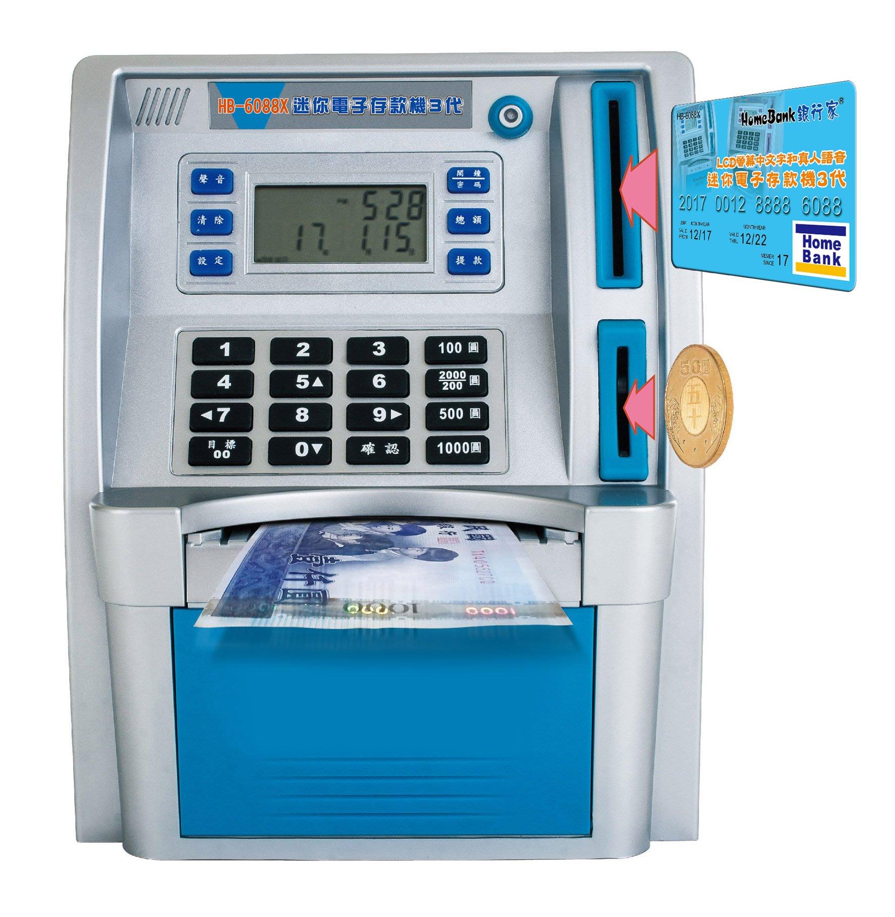 新銀行家HomeBank迷你電子存款機三代,LCD螢幕中文顯示,真人語音導引操作,硬幣自動讀幣及計算金額,紙鈔語音讀幣