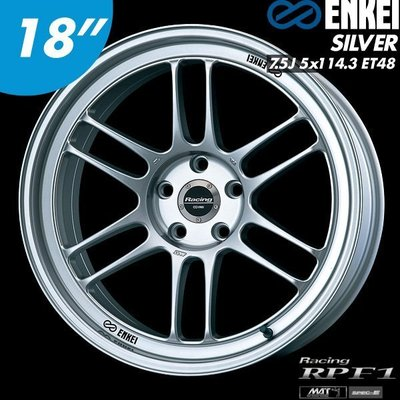 【Power Parts】ENKEI Racing RPF1 18吋 7.5J 5x114.3 ET48 銀色