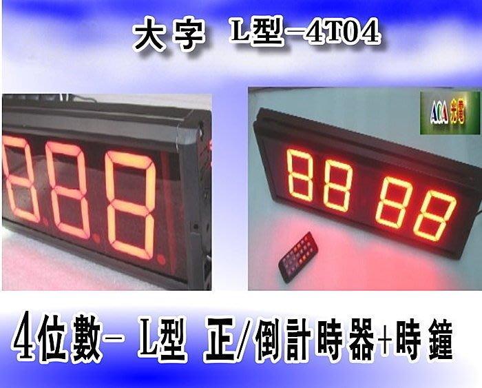 2合1大字4位數L型正數/倒數計時器+時鐘功能正數計時器分秒計時器辦公室型LED時鐘比賽計時器5