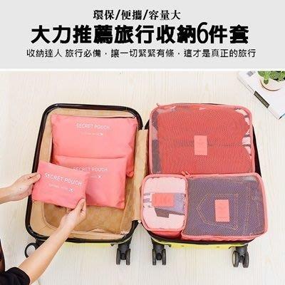 防水旅行收納袋六件套套裝(1入)-環保便攜容量大收納達人旅遊必備8色73pp112[獨家進口][米蘭精品]