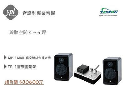 ypl audio《音譜利專業音響》 MP-5 MKIIs真空管綜合擴大機+TR-1書架型喇叭