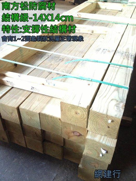 ☆ 網建行 ㊣ 南方松防腐材 【寬14cmX厚14cm結構級~每呎158元】樑柱 園藝 戶外 DIY 木材 結構木材