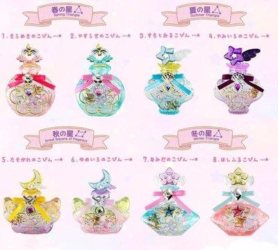 BANDAI 日版盒玩 魔法的Luminary Tears 星之瓶 糖果盒 共8款 特價
