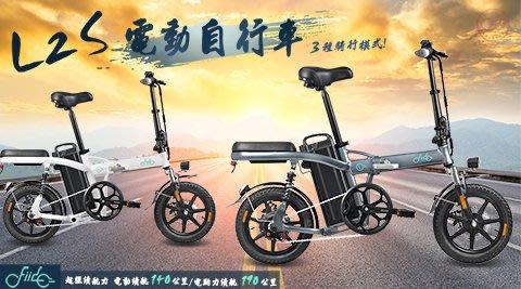 【趣嘢】【L2S電動自行車】--電動續航力90公里,電助力續航力高達140公里,代駕必備的神器!! 【A0096】