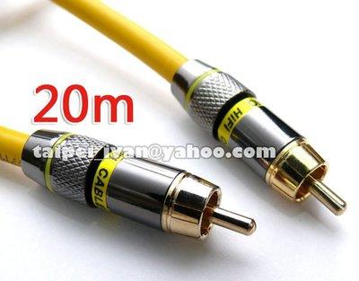 發燒級 數位同軸線 訊號線 20公尺 μ-OFC 75歐姆 Coaxial 重低音 AC3 DTS 20米 20M