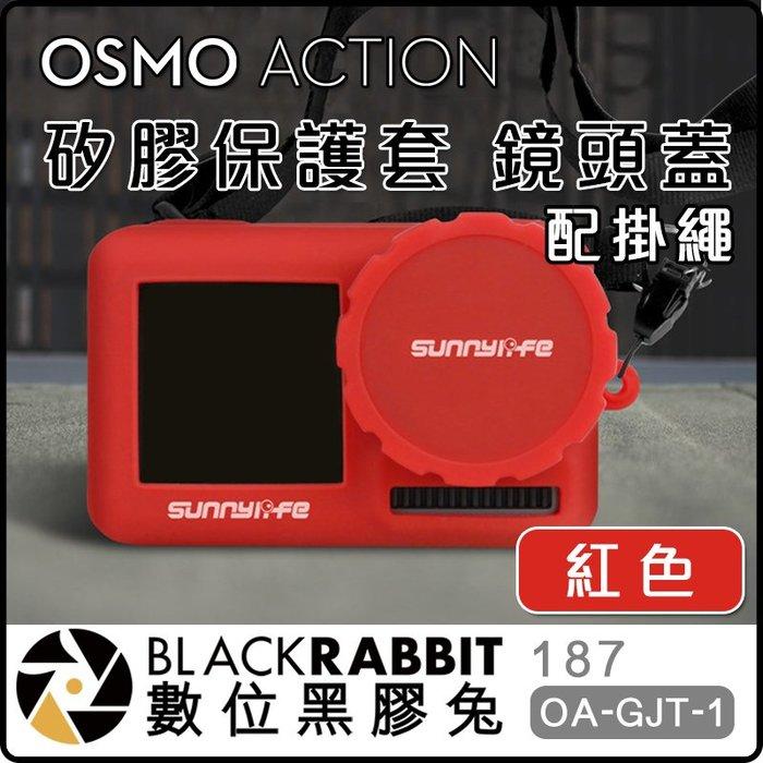 數位黑膠兔【187 OA-GJT-1 OSMO action 矽膠保護套 +掛繩 黑色 紅色】鏡頭蓋 防丟 防掉 腕繩
