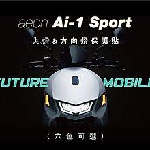 aeon Ai-1 Sport 大燈 方向燈 保護貼 (燈膜 換色)