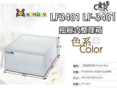 ☆愛收納☆ 抽屜式整理箱 LF-3401 KEYWAY 整理箱 收納箱 置物櫃 抽屜整理箱 抽屜櫃 LF3401
