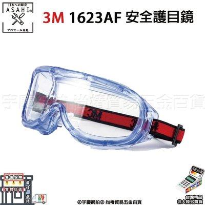 ㊣宇慶S舖㊣刷卡分期【台灣現貨】 3M 1623AF  防霧眼鏡 專業級防護 防疫眼鏡 護目鏡 防護眼鏡 防飛沫/風沙