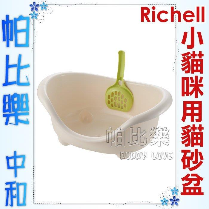 帕比樂-日本Richell《超美觀小貓咪用貓砂盆》8994象牙白/8995橘/8996粉 貓便盆,可放入籠子內,附貓砂鏟