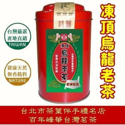 5送1(約375元/罐)~100%台灣茶、百年賽峰茶莊【八年凍頂高山烏龍老茶】150克 古法封藏頂級質料 不會口乾舌燥