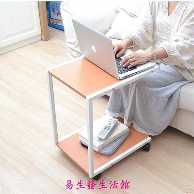 【易生發生活館】筆記本電腦桌-簡約時尚 茶幾 邊幾 角幾 邊桌  沙發邊櫃 床頭櫃YSF-1767