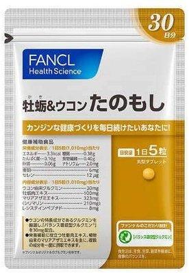 日本專櫃原裝 Fancl 芳珂  牡蠣薑黃 牡蠣 薑黃