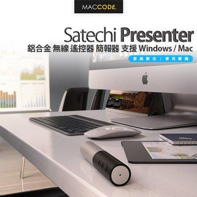 Satechi Presenter 鋁合金 無線 遙控器 簡報器 支援 Keynote / PPT / iPad 現貨