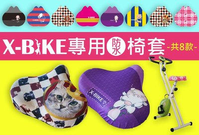 【 X-BIKE  晨昌】專用 防水椅套 8款可選 台灣精品