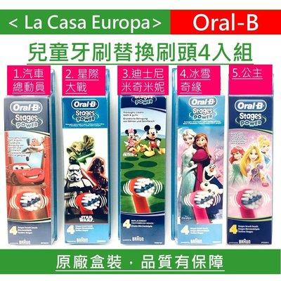 [My Oral-B] 兒童電動牙刷刷頭 4入。1組含4隻刷頭。歐樂B 百靈。德國原廠盒裝。EB10。Oral B