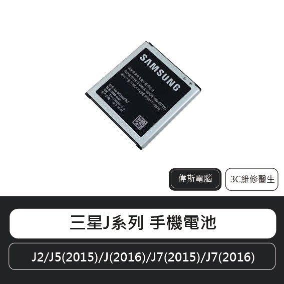 ☆偉斯科技☆samsung三星J系列電池J2/J3pro/J5(2015/2016)/J7(2015/2016) 鋰電池