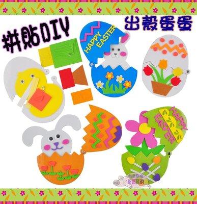 ♥粉紅豬的店♥復活節 親子 活動 手作...