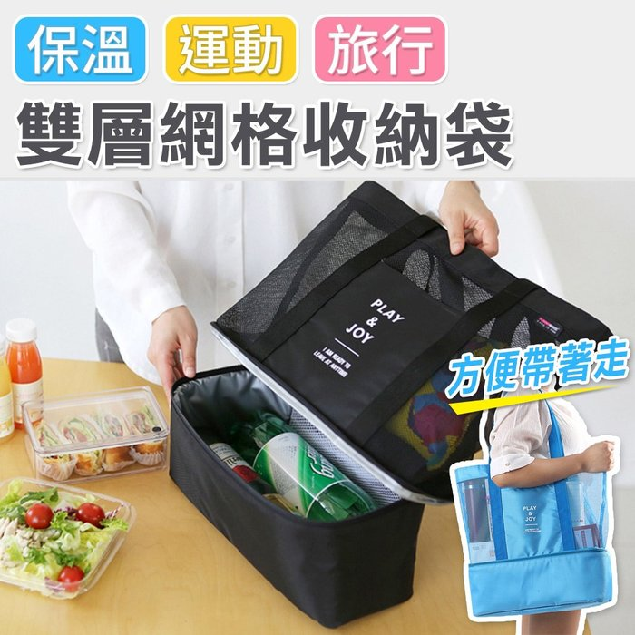 雙層 多功能保冷保溫袋 野餐包 運動收納包 冰包 冰袋 收納袋 野餐袋 保溫防水雙層網格收納袋 台灣現貨