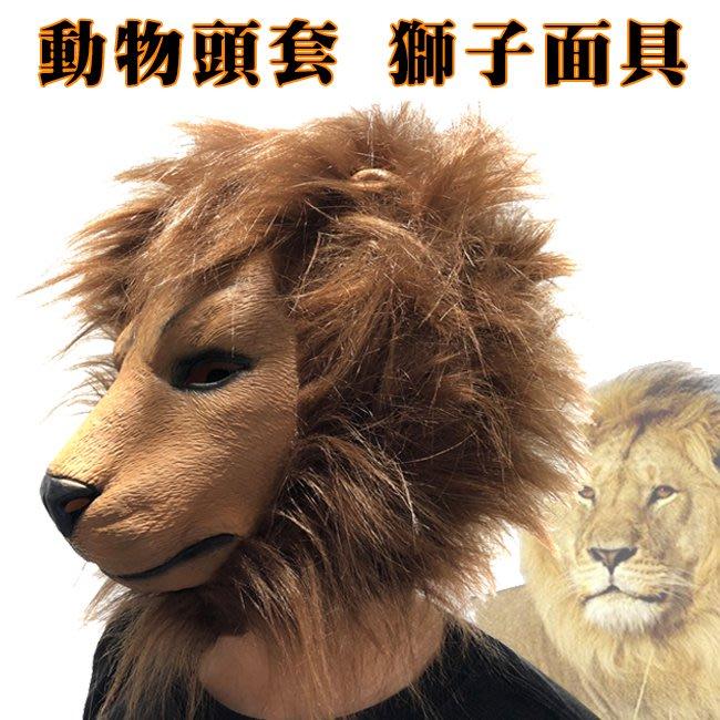 萬聖節 頭套 獅子 (帶鬃毛) 面具 獅子王 辛巴 木法沙 LION 動物面具 卡通面具【A77011101】塔克百貨