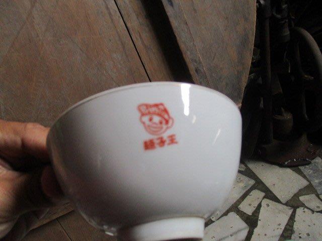 老王子麵..老瓷碗..1個