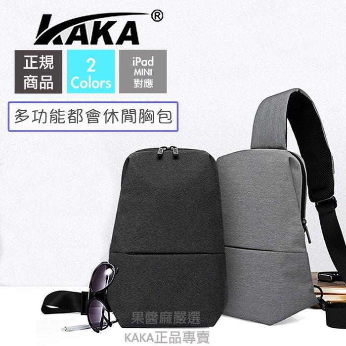 《現貨免運》KAKA 多功能都會休閒胸包 單肩包 旅行包 書包 男包 斜背包 小米《卡卡正品專賣》