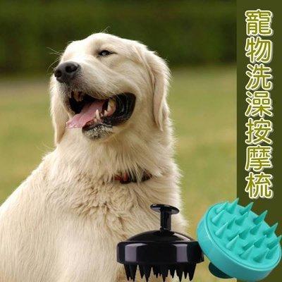 [愛雜貨]寵物按摩洗澡刷 祛毛美容矽膠梳 貓狗清潔美容沐浴矽膠刷 清潔頭皮洗澡梳