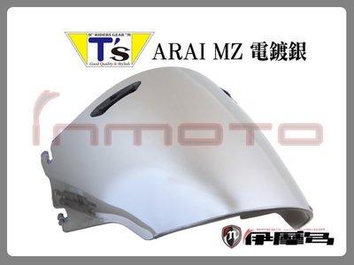 伊摩多※日本 Ts Arai For Adsis MZ 鏡片 抗UV 墨片 透明片 MZ-F MF-F XO 電鍍銀