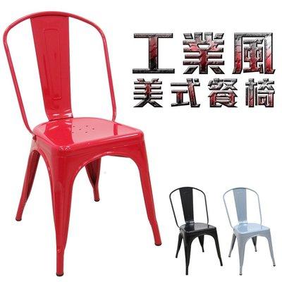 免運【 完美家飾 】法國工業風造型椅 餐椅吧椅 商業空間 鐵椅 美式餐椅  3色可選