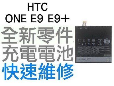 HTC ONE E9 E9+ E9PLUS E9X 全新電池 無法充電 膨脹 更換電池【台中恐龍維修中心】