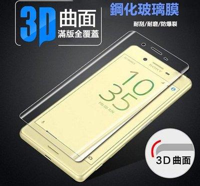 【手機寶藏點】SONY曲面滿版玻璃貼XP XZ XZS XZP XZ1 XZ1C XZ2 XZ2P XZ3