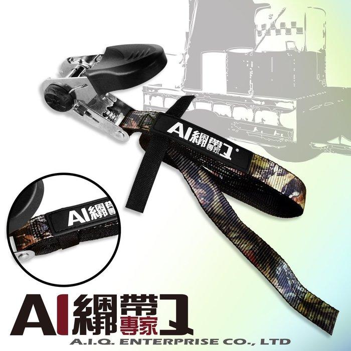 A.I.Q.綑綁帶專家- LT0005S-55衝浪板 獨木舟 露營裝備 車頂固定25mm x5.5M 輕型白鐵手拉器