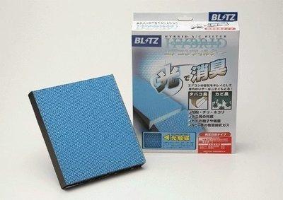 日本 BLITZ 光觸媒 冷氣 濾芯 濾網 Honda Odyssey 03-08 專用