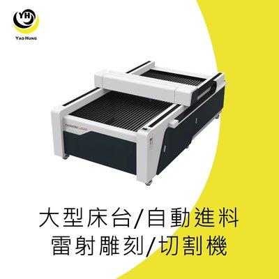 耀鋐科技 大型床台/自動進料/雷射雕刻/切割機(實際價格請洽我司人員)